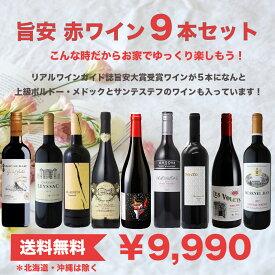 【送料無料】サン・テステフ、リストラック・メドックも入った旨安赤ワイン9本セット(北海道・沖縄は別途400円掛かります)