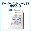 【お一家族1個まで】ドーバー パストリーゼ77 5,000ml(ポリ容器)
