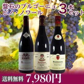 <送料無料>盤石のブルゴーニュ ピノ・ノワール3本セット 7,980円!(赤ワイン・フランス)
