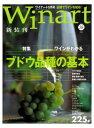 ワイナート No.38 特集 ワインがわかる ブドウ品種の基本