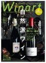ワイナート No.71 特集 自然派ワイン
