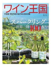 ワイン王国 No.75 特集 スパークリングワイン世界一周100本!!