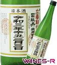 司牡丹 立春朝搾り 純米吟醸生原酒 720ml