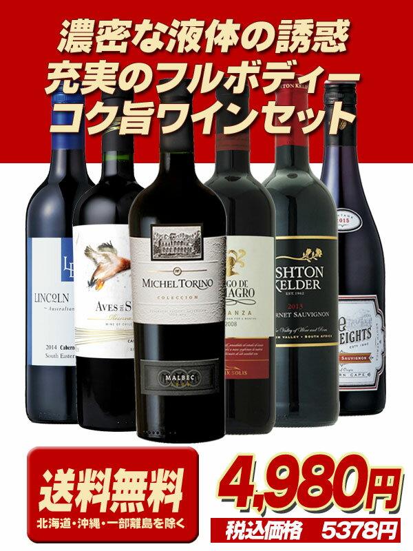充実のフルボディ濃厚コク旨赤6本 【赤ワインセット】