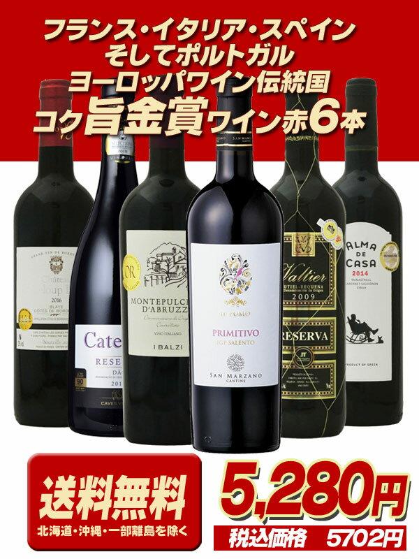 ヨーロッパ ワイン伝統国コク旨金賞受賞ワイン赤6本 【赤ワインセット】