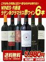 ラテン系グラマラス赤ワイン6本 【赤ワインセット】