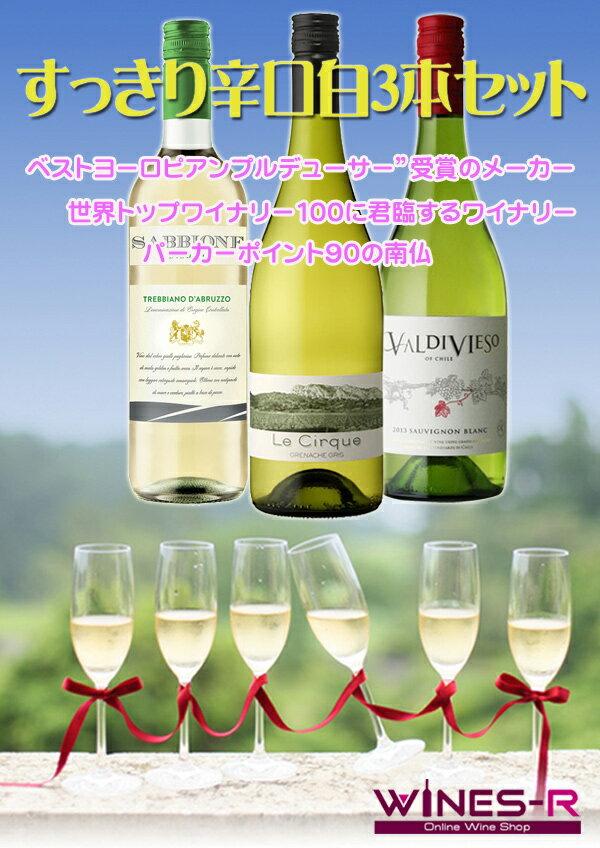 すっきり辛口白ワイン3本セット 【送料無料】