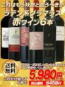 グラマラス 赤ワイン