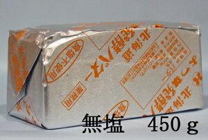 北海道産 四つ葉 発酵バター 無塩1ポンド450g よつ葉