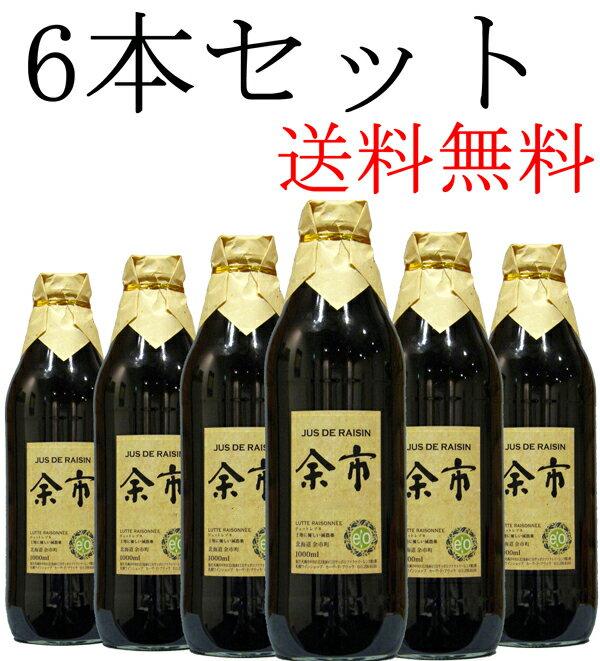 余市 ジュドレザン ブドウジュース6本セット1000ml JUS DE RAISIN 北海道余市町 リュットレゾネ減農薬 無添加 無加糖