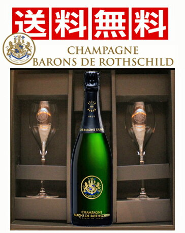 BARONS DE ROTHSCHILD BRUT オフィシャルペアグラスバロンドロートシルト シャンパーニュ NV ペアグラス BOX付き