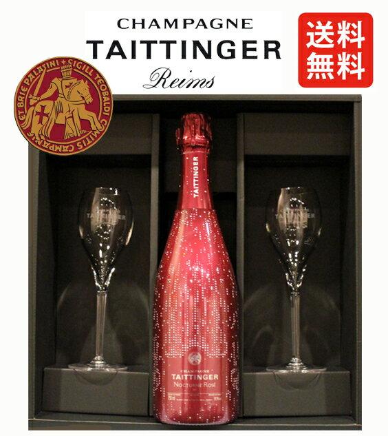テタンジェ ノクターン ロゼ スリーヴァーボトル 公式グラス2客セット 箱付きTAITTINGER Nocturne Rose Sleever 2Glases BOX
