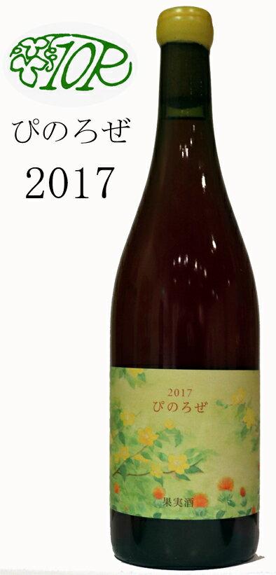 10Rワイナリー とある ぴのろぜ[2017]Pinot Noir 北海道ピノノワール 100% 750ml