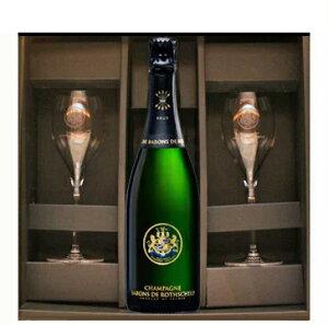 【グラスセット】BARONS DE ROTHSCHILD BRUT オフィシャルペアグラスバロンドロートシルト シャンパーニュ NV ペアグラス BOX付き 750mlシャンパン スパークリングワイン スパークリング ワイン ギフ