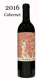 スカーレット エステート カベルネソーヴィニヨン[2016]Scarlett Estate Cabernet Sauvignon スカーレット・ワインズ Napa 750ml