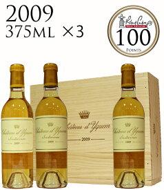 3本セット 木箱 シャトー ディケム [2009]Ch.d'Yquem 375ml×3本 ソーテルヌ 特別 1級 イケム 100点 ハーフ