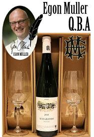 ペアグラスセット エゴンミュラー シャルツホーフ リースリング[2018]エッチングサインwine glasses set EGON MULLER SCHARZHOF RIESLING qba Signature