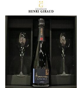 ペアグラス アンリジロー オマージュ オー ピノノワール BRUT[NV]Henri Giraud Hommage au Pinot Noir 750ml グラス2客