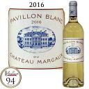 パヴィヨン・ブラン・デュ・シャトー・マルゴー[2016]PAVILLON BLANC DU CH.MARGAUX Chateau Margaux Grand Cru ボル…