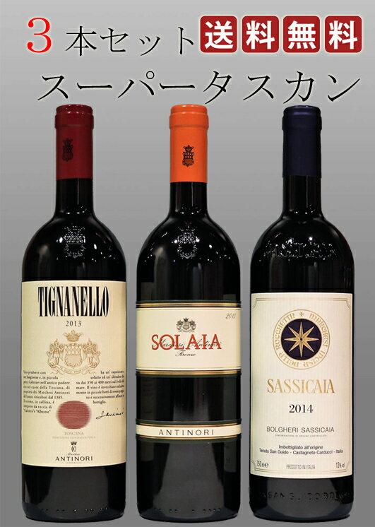 スーパータスカン3本セット サッシカイア [2014]ティニャネッロ[2013]ソライア[2013]トスカーナ 赤 Sassicaia Tignanello SOLAIA