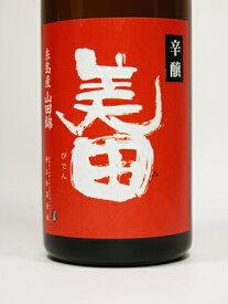 美田 辛醸 山廃純米+14大辛口 720ml