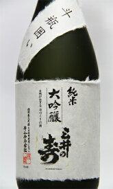 三井の寿 純米大吟醸 斗瓶囲い 720ml