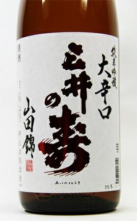 三井の寿 +14大辛口 純米吟醸 山田錦 1800ml