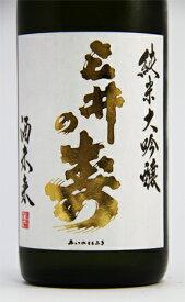 三井の寿 純米大吟醸 酒未来 720ml