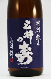 【限定酒】三井の寿 特別純米 山田錦 1800ml