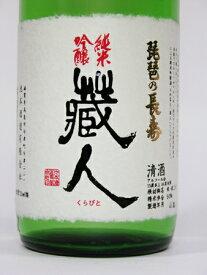 琵琶の長寿 蔵人 純米吟醸 生 720ml