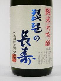 琵琶の長寿 純米大吟醸 720ml