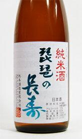 琵琶の長寿 純米酒 720ml