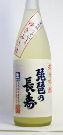 琵琶の長寿 純米吟醸 ゆきみ酒 1800ml