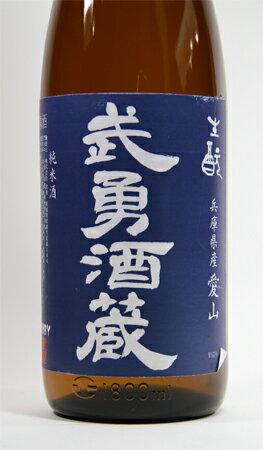 【限定品】武勇 愛山 生もと純米 1800ml