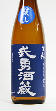 【限定品】武勇 愛山 生もと純米 720ml
