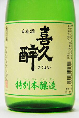 喜久醉 特別本醸造 720ml