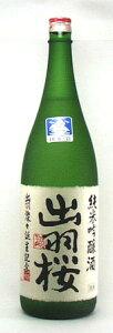 出羽桜 出羽燦々 純米吟醸 生 1800ml
