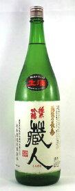 琵琶の長寿 蔵人 純米吟醸 生 1800ml