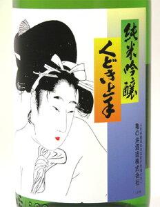 くどき上手 純米吟醸 (美山錦) 1800ml