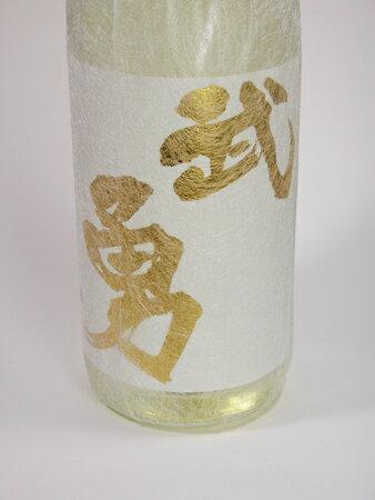 武勇 道春(どうしゅん) 純米大吟醸 原酒 生詰 1800ml