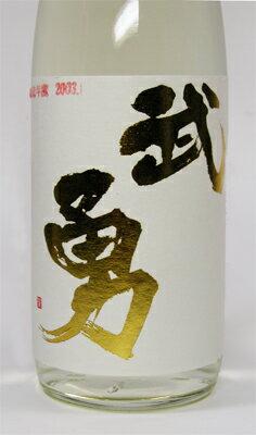 武勇 道春 (どうしゅん) 純米大吟醸 原酒 生詰 720ml
