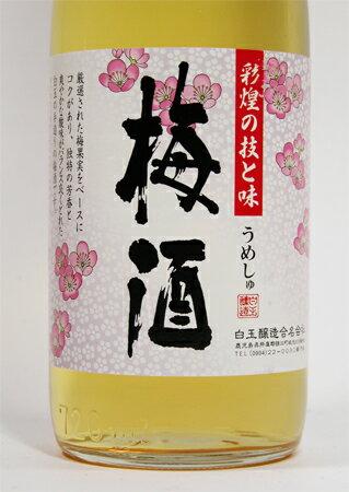 彩煌の梅酒 (白玉醸造)  720ml