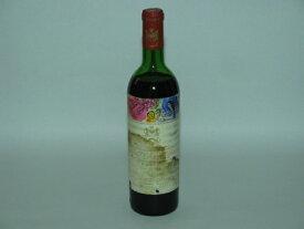 シャトー・ムートン・ロートシルト[1970]750mI【結婚記念日】 【赤ワイン 】【コク辛口】【誕生年】【楽ギフ_包装】【お歳暮】【ワインギフト】