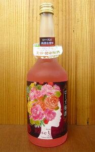 ローズ梅酒・720ml・アルコール度数9%Rose Umeshu Kunizakari