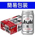 【簡易包装対応可】アサヒ スーパードライ 350ml缶ケース 350ml×24本 (24本入り)【ケースビール・ケース売りチューハイよりどり3ケースまで同梱可能...