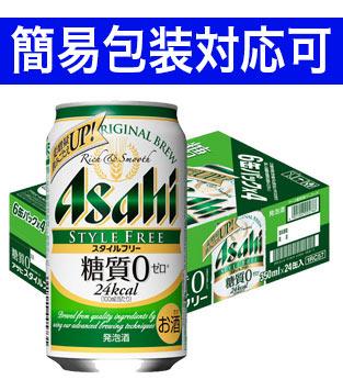 【簡易包装対応可】アサヒ スタイルフリー 350ml缶ケース 350ml×24本 (24本入り)【同梱不可】【ビール】【国産】【缶ビール】【ギフト】【お歳暮】【御歳暮】【贈り物】Asahi Style Free BEER SET 350ml×24