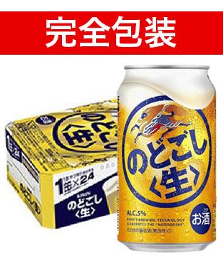 【完全包装】キリン のどごし<生>缶 350ml缶ケース 350ml×24本 (24本入り)【同梱不可】【ビール】【国産】【缶ビール】【ギフト】【お歳暮】【御歳暮】【贈り物】KIRIN NODOGOSI BEER SET 350ml×24