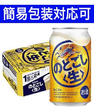 【簡易包装対応可】キリン のどごし<生>缶 350ml缶ケース 350ml×24本 (24本入り)【同梱不可】【ビール】【国産】【缶ビール】【ギフト】【お歳暮】【御歳暮】【贈り物】KIRIN NODOGOSI BEER SET 350ml×24
