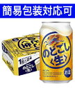 【簡易包装対応可】キリン のどごし<生>缶 350ml缶ケース 350ml×24本 (24本入り)【同梱不可】【ビール】【国産】【…