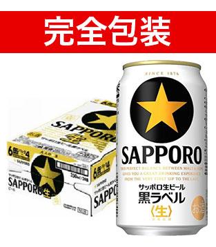 【完全包装】サッポロ 黒ラベル缶 350ml缶ケース 350ml×24本 (24本入り)【同梱不可】【ビール】【国産】【缶ビール】【ギフト】【お歳暮】【御歳暮】【贈り物】SAPPORO BEER SET 350ml×24